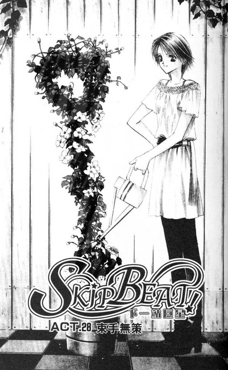 Skip Beat 28 Page 1
