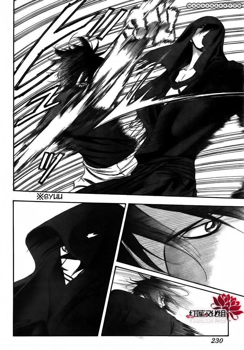 Skip Beat 179 Page 4