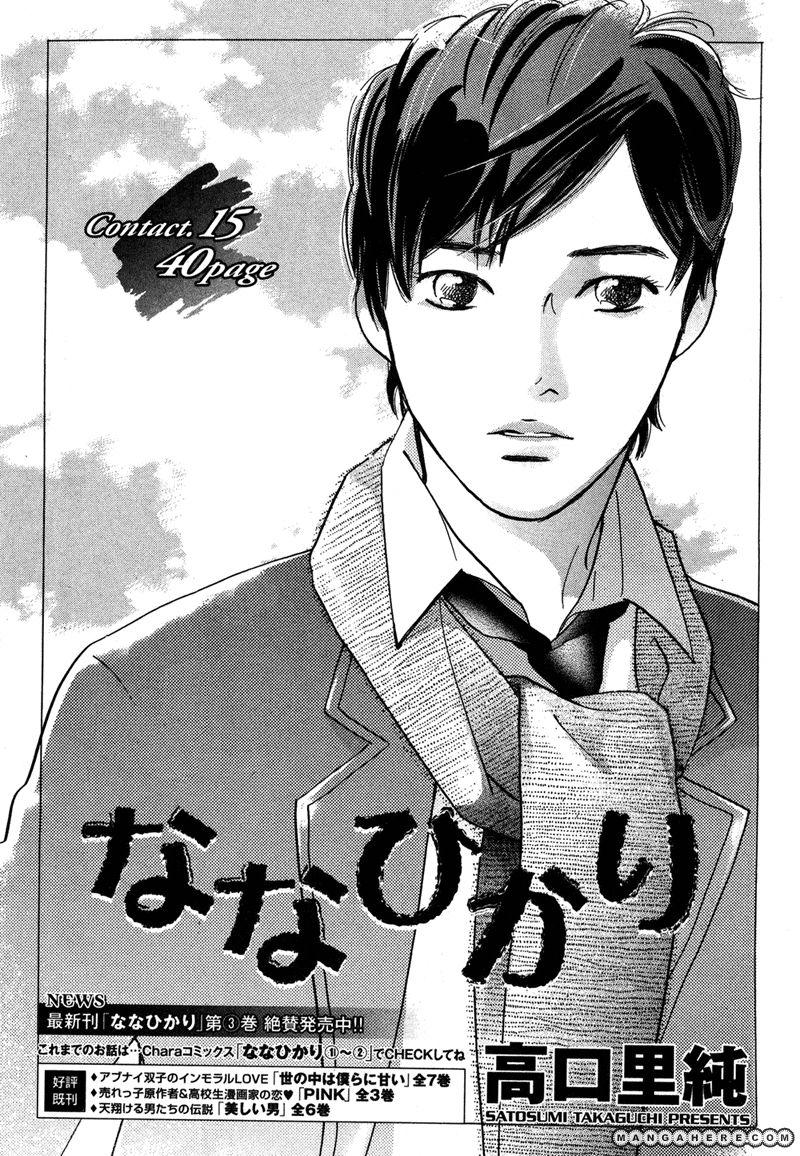 Nanahikari 15 Page 1