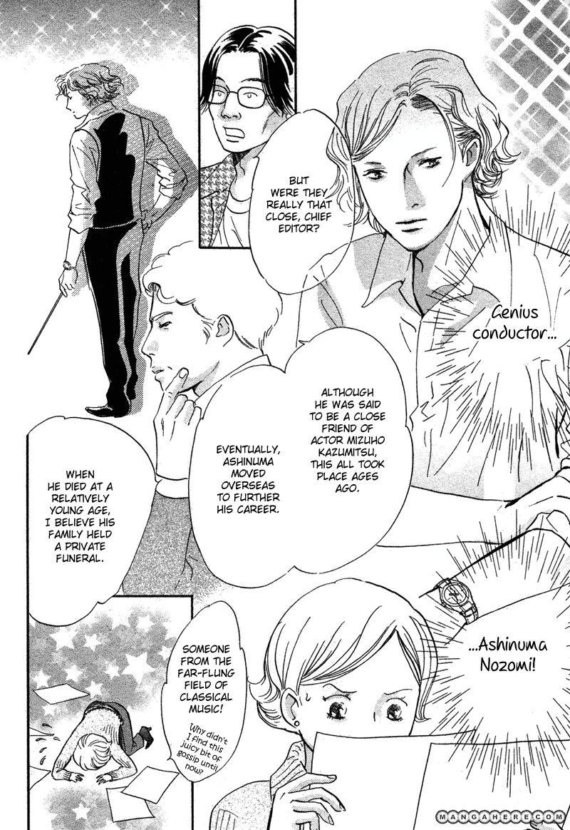 Nanahikari 15 Page 2