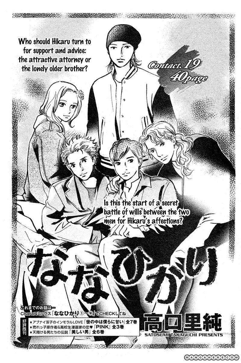 Nanahikari 19 Page 1