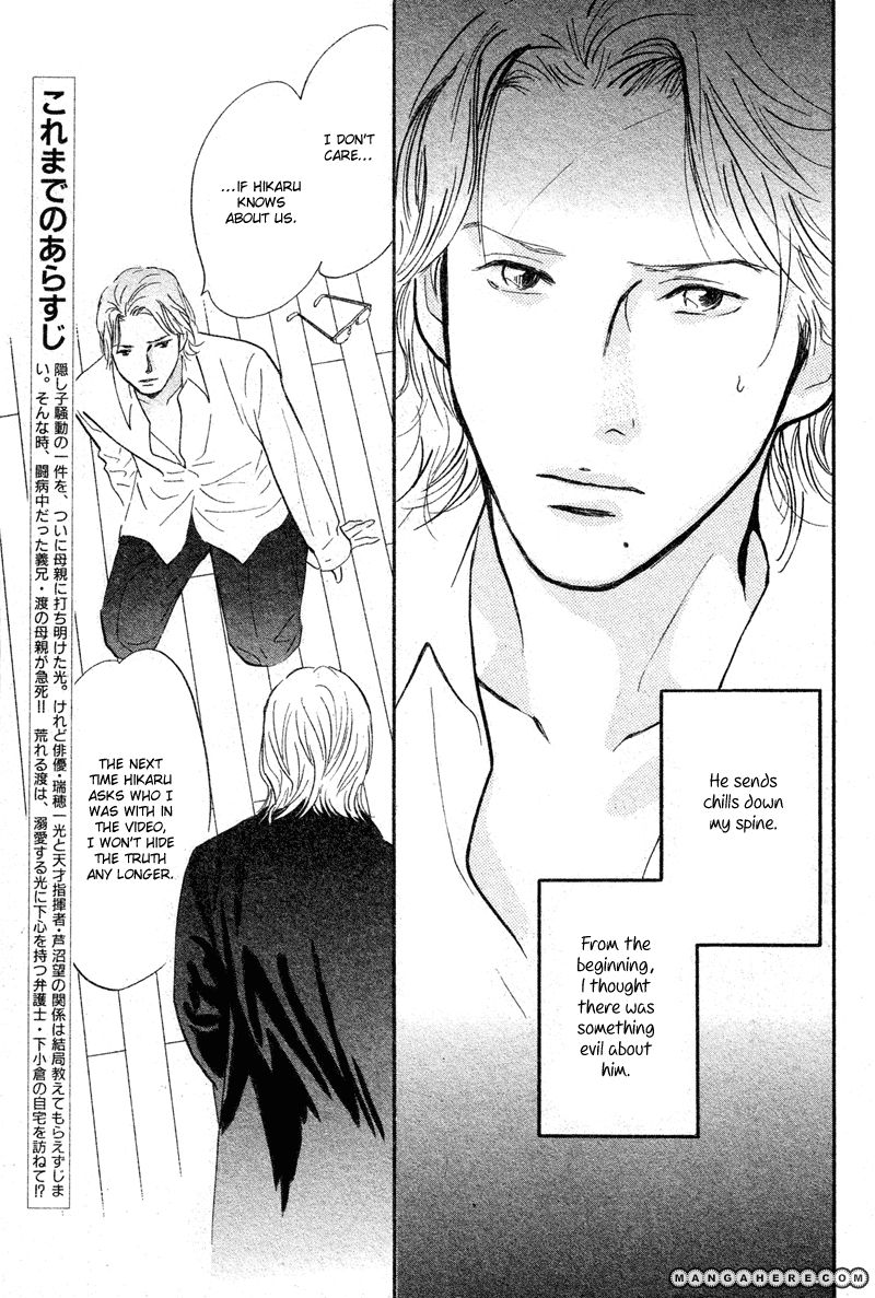 Nanahikari 20 Page 3