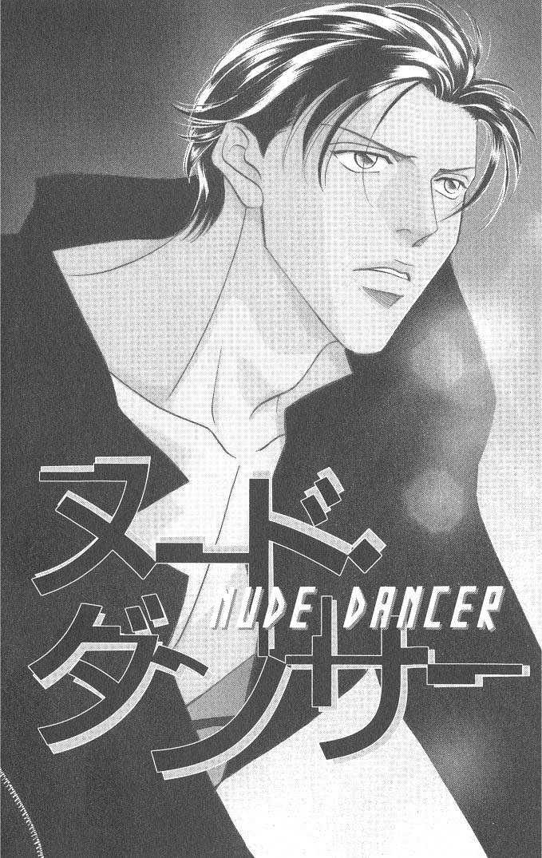 Haru wo Daiteita 5 Page 4
