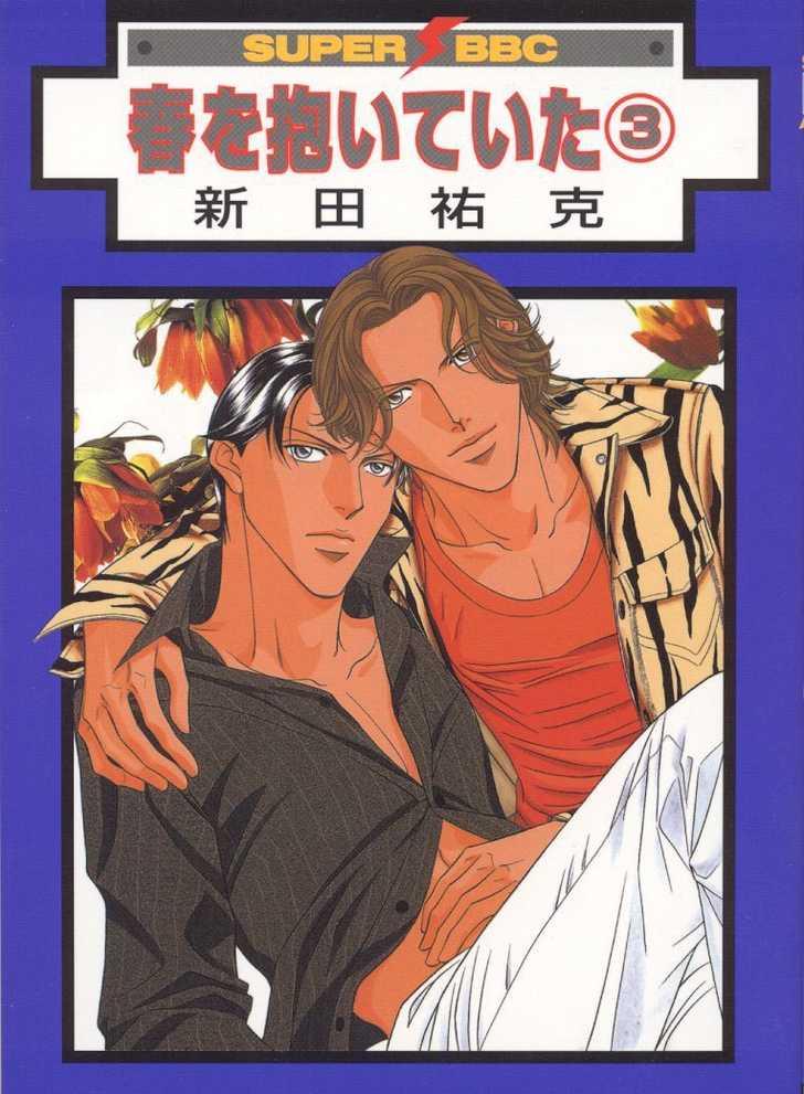 Haru wo Daiteita 1 Page 1