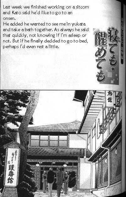 Haru wo Daiteita 2 Page 1