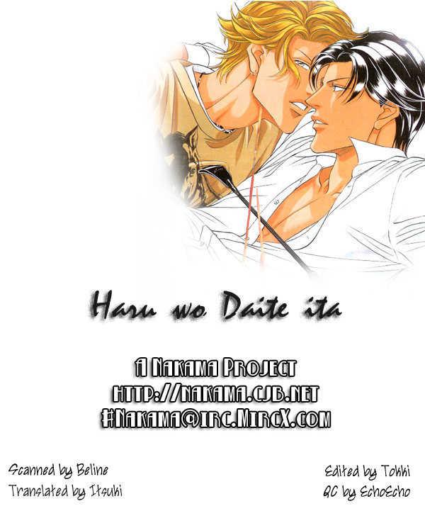 Haru wo Daiteita 3 Page 3