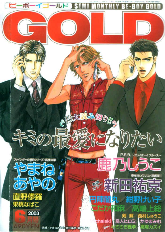 Haru wo Daiteita 4 Page 1