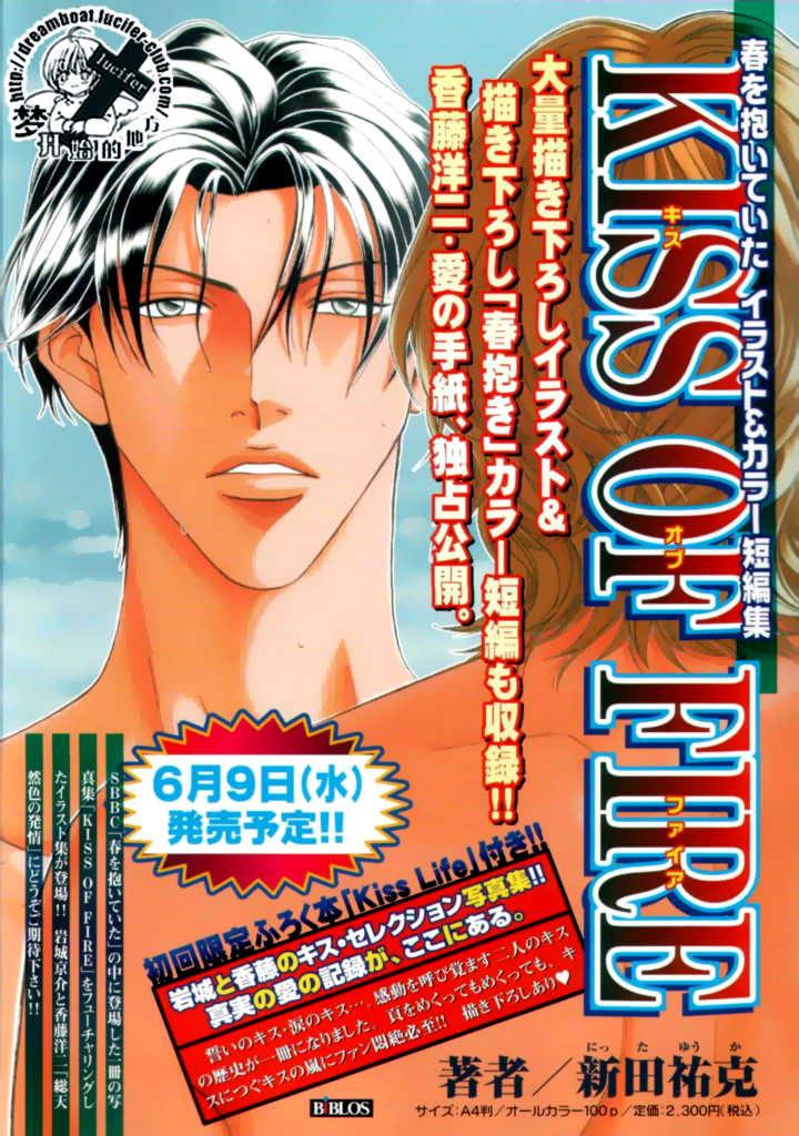 Haru wo Daiteita 4.1 Page 1