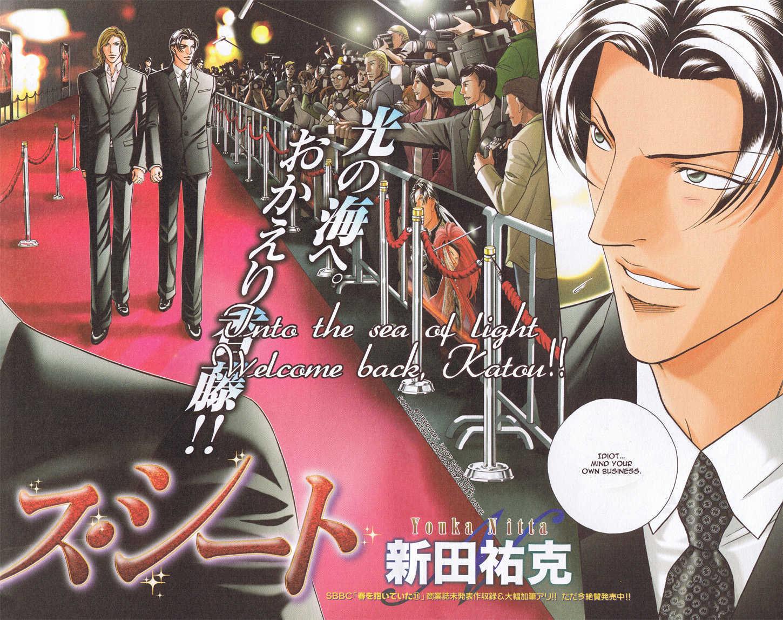 Haru wo Daiteita 1 Page 4