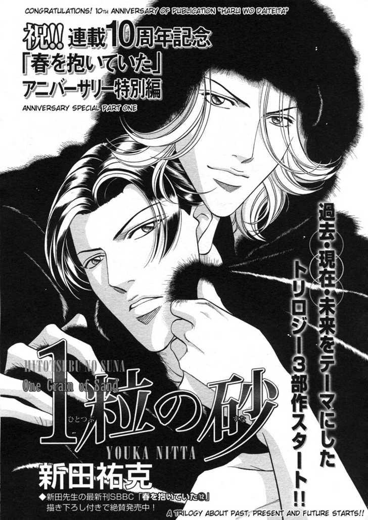 Haru wo Daiteita 1 Page 3