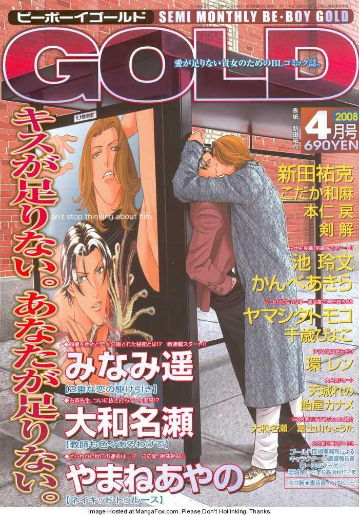 Haru wo Daiteita 2.2 Page 3