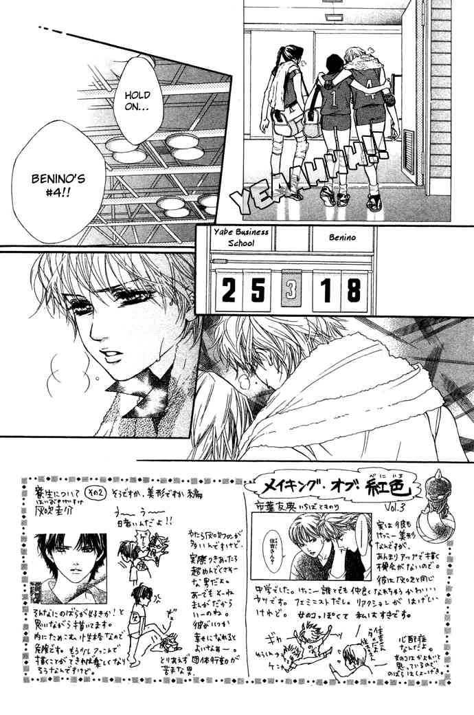 Crimson Hero 16 Page 3
