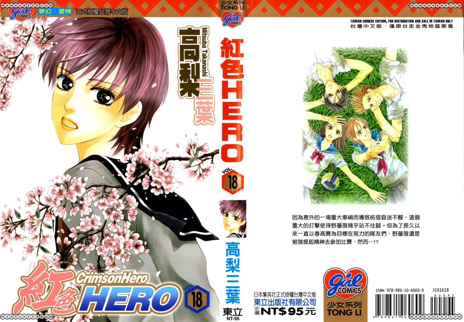 Crimson Hero 71 Page 1
