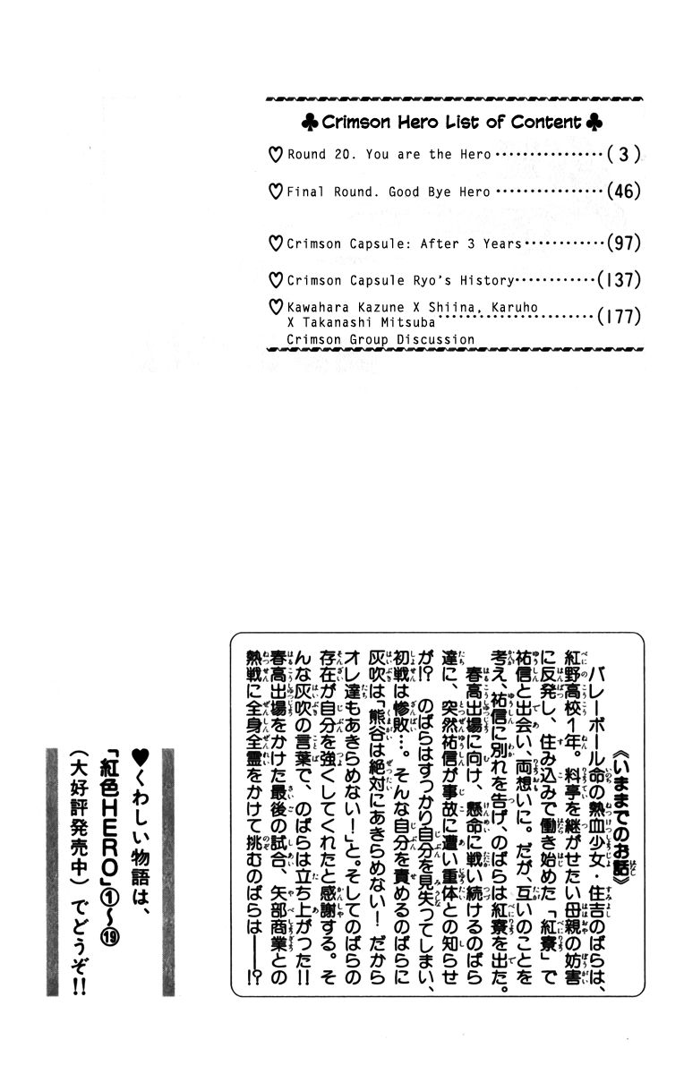 Crimson Hero 80 Page 3