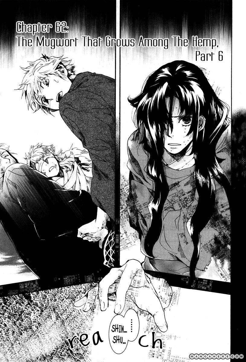 Amatsuki 62 Page 2