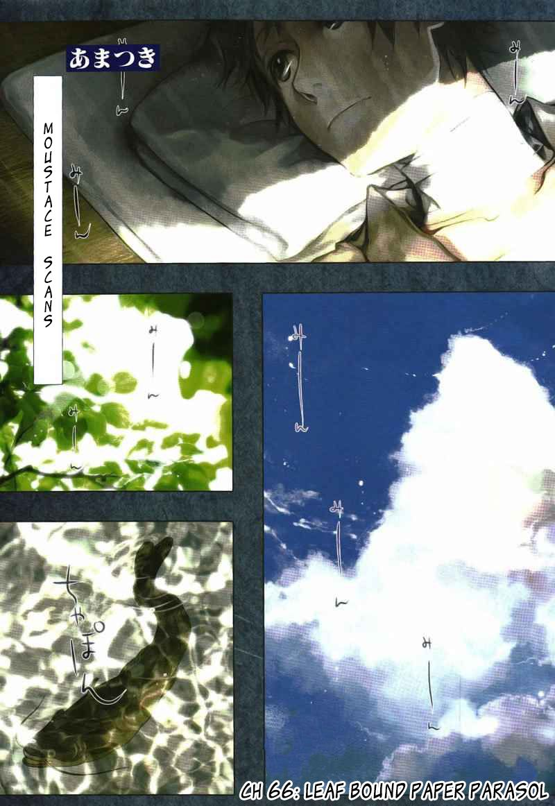 Amatsuki 66 Page 1