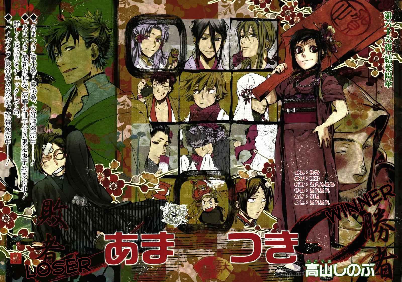 Amatsuki 66 Page 2