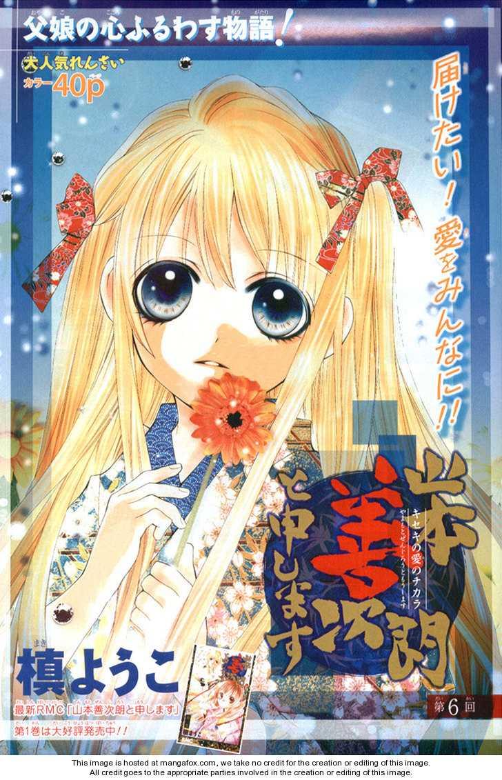 Yamamoto Zenjirou to Moushimasu 6 Page 2