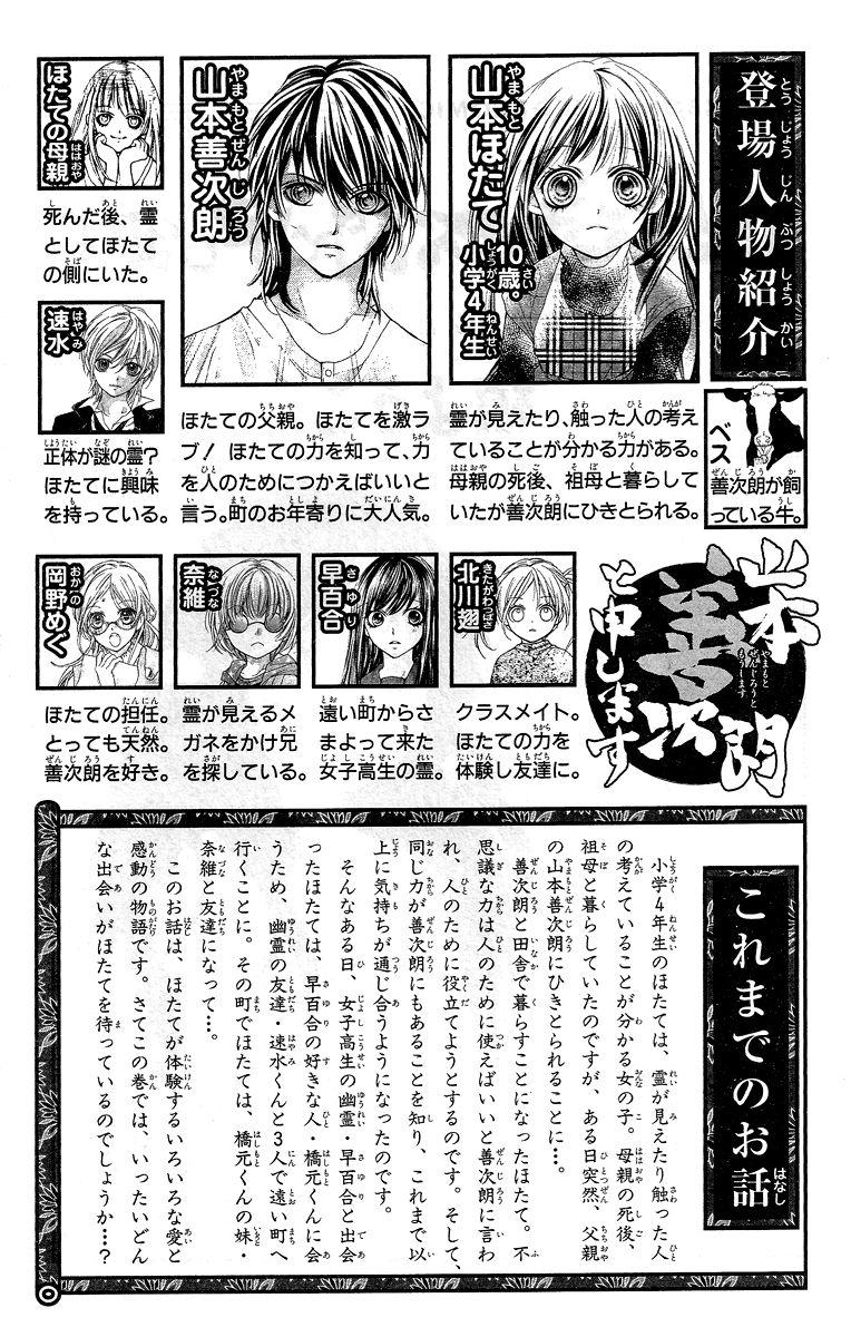 Yamamoto Zenjirou to Moushimasu 16 Page 2