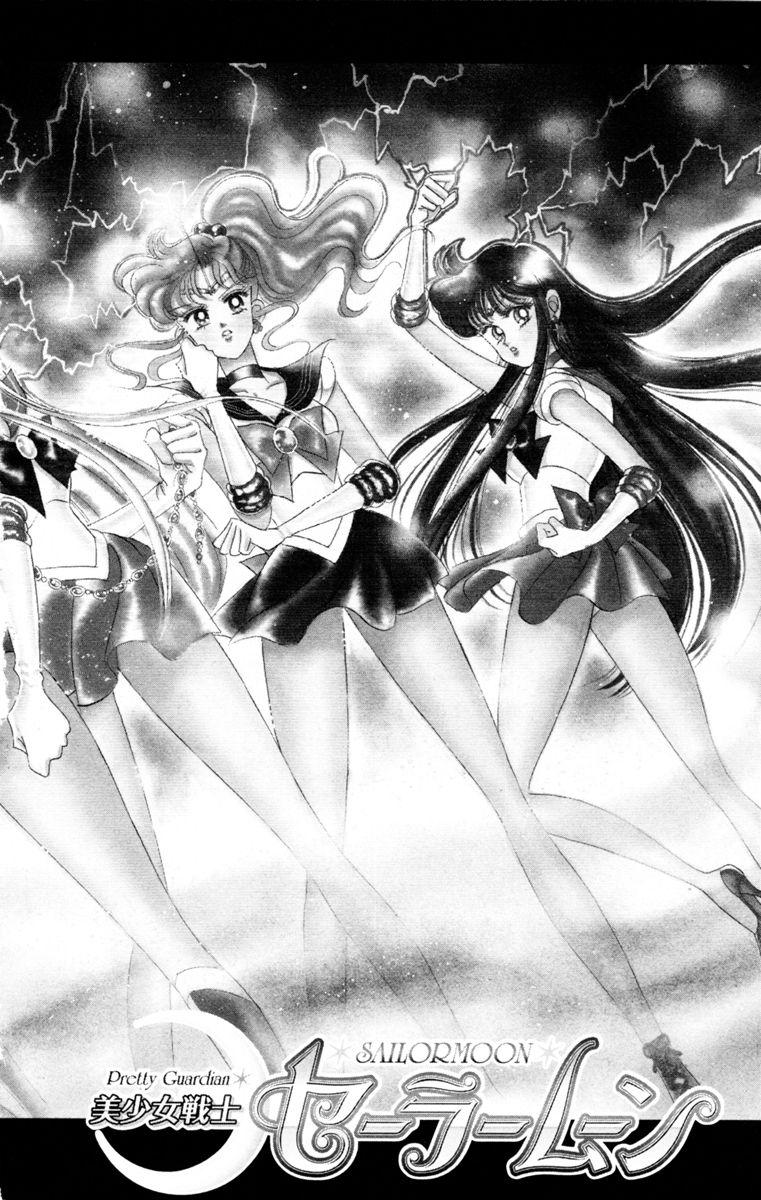 Sailor Moon 23 Page 1
