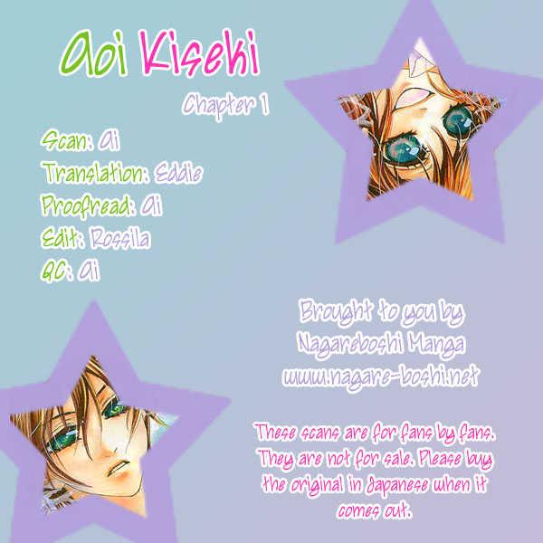 Aoi Kiseki 1 Page 1