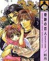 Kiseki no Koibito