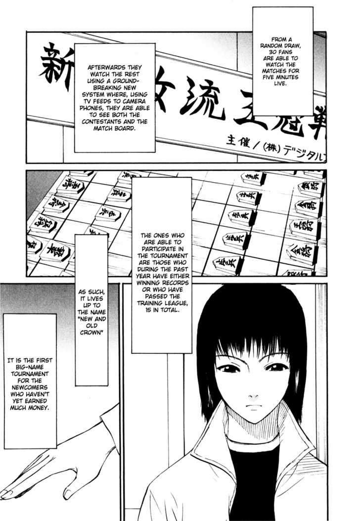 Shion no Ou 5 Page 3