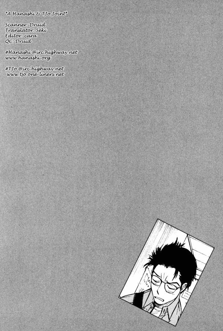 Shion no Ou 8 Page 1