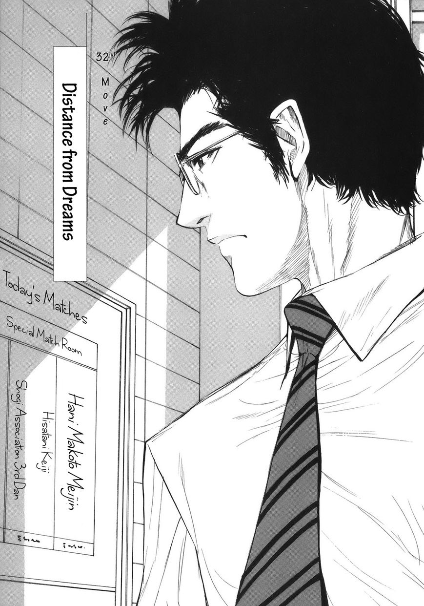Shion no Ou 32 Page 2