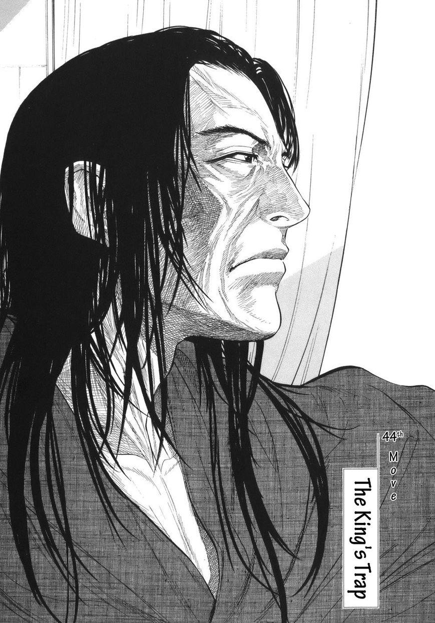 Shion no Ou 44 Page 2