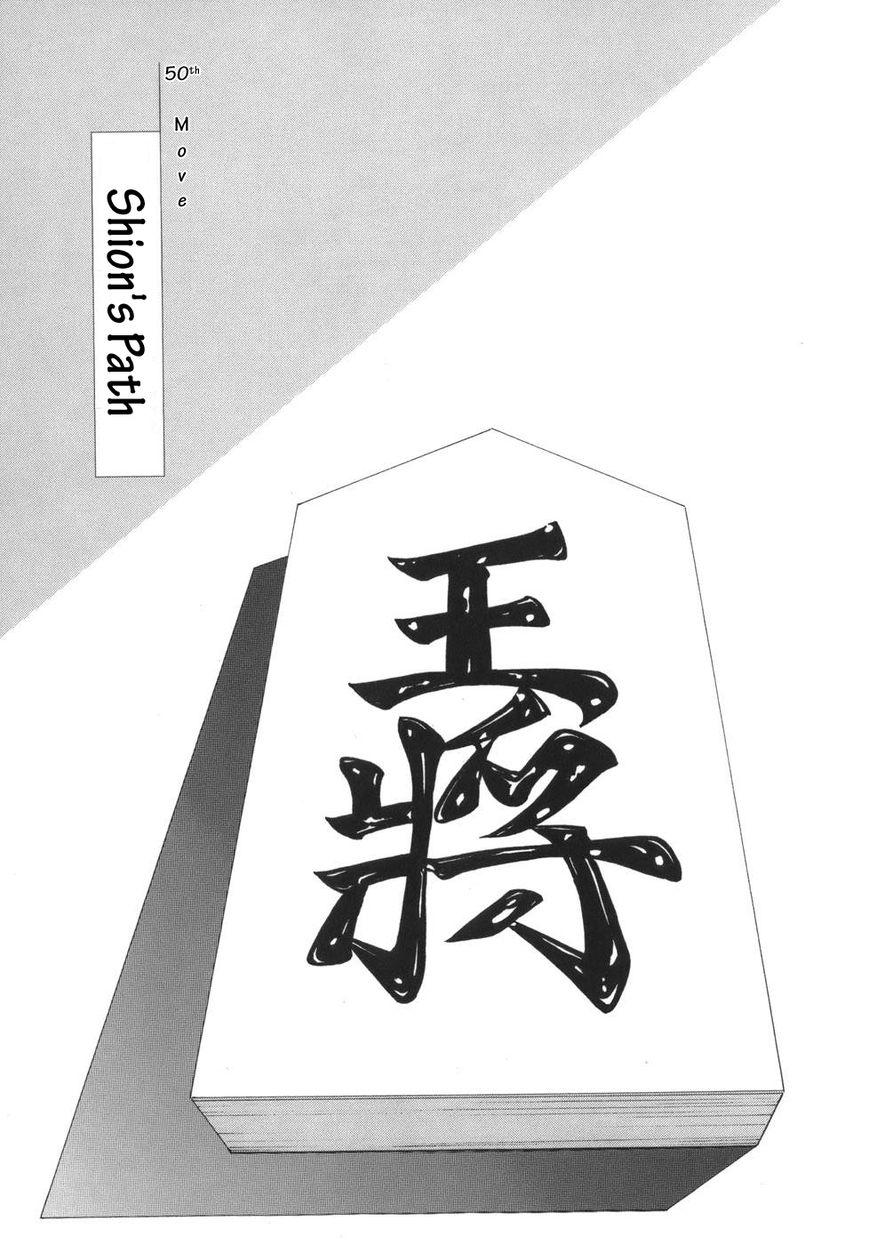Shion no Ou 50 Page 2