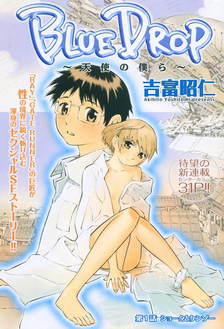 Blue Drop - Tenshi no Bokura 1 Page 1