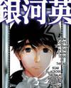 Ginga Eiyuu Densetsu (FUJISAKI Ryu)