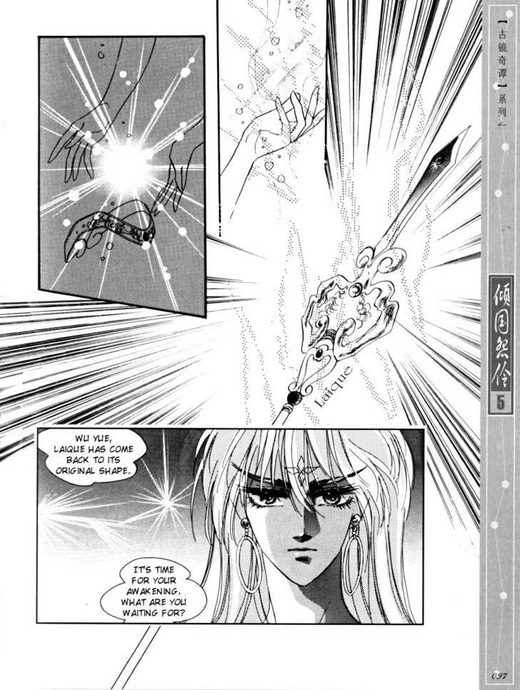 Melancholic Princess 25 Page 4