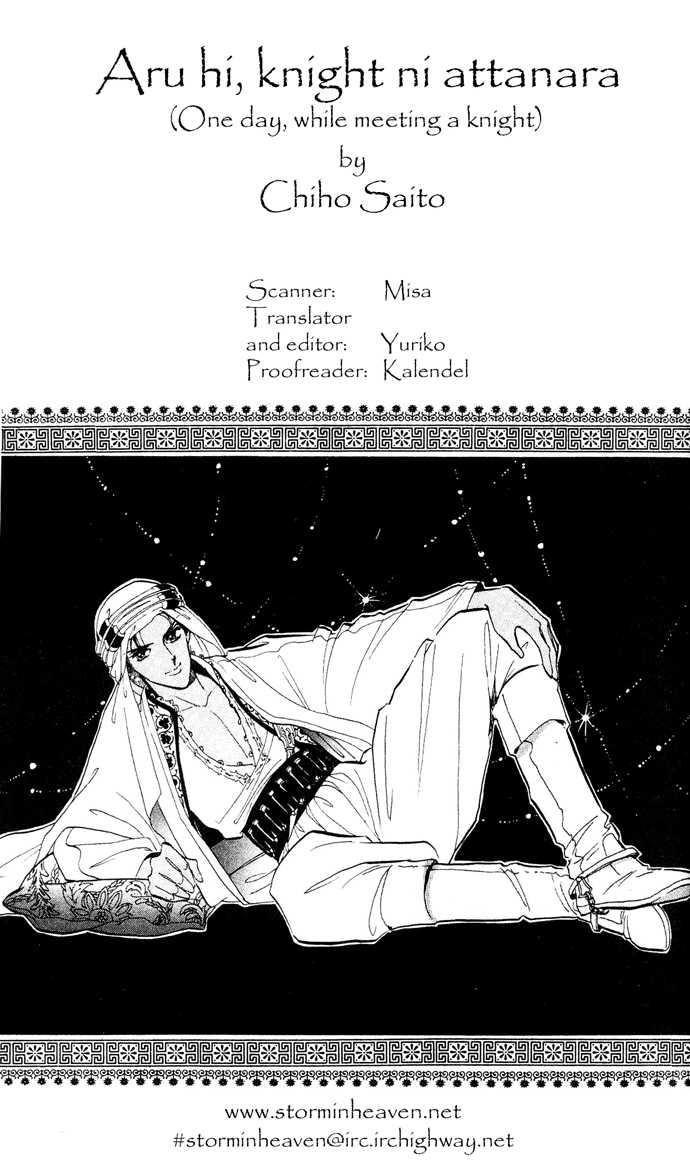 Aru Hi, Knight ni Attanara 1 Page 2