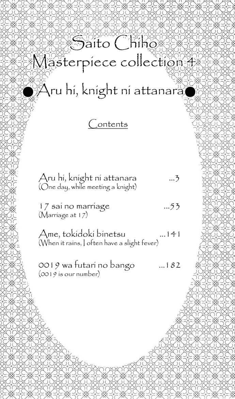 Aru Hi, Knight ni Attanara 1 Page 3