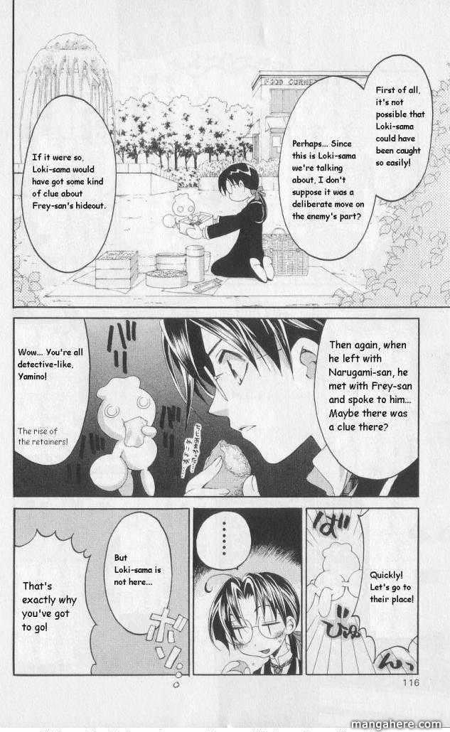 Matantei Loki 33 Page 1