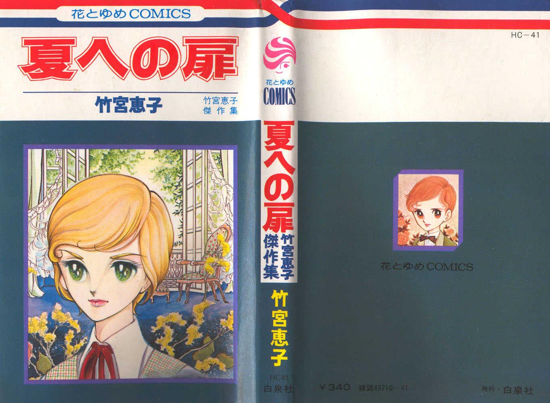 Natsu e no Tobira 1 Page 2