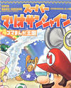 Super Mario Sunshine 4-Koma Manga Kingdom