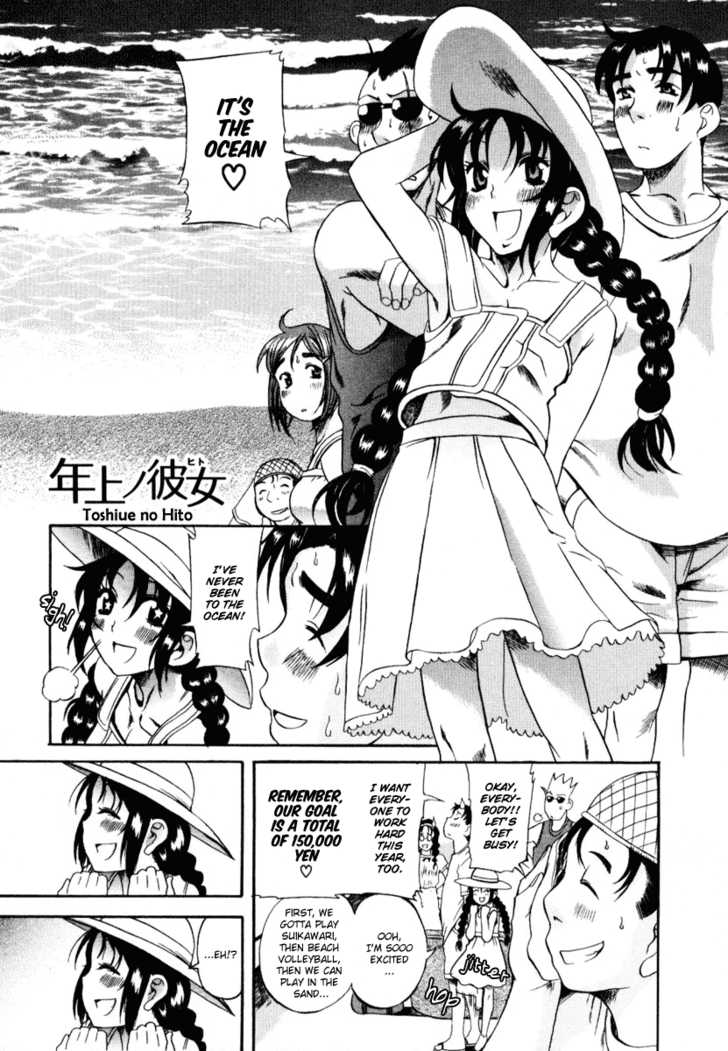 Toshiue no Hito 3 Page 3