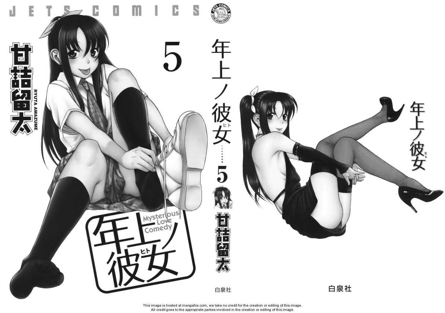 Toshiue no Hito 24 Page 3