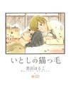 Itoshi no Nekokke - Sequel