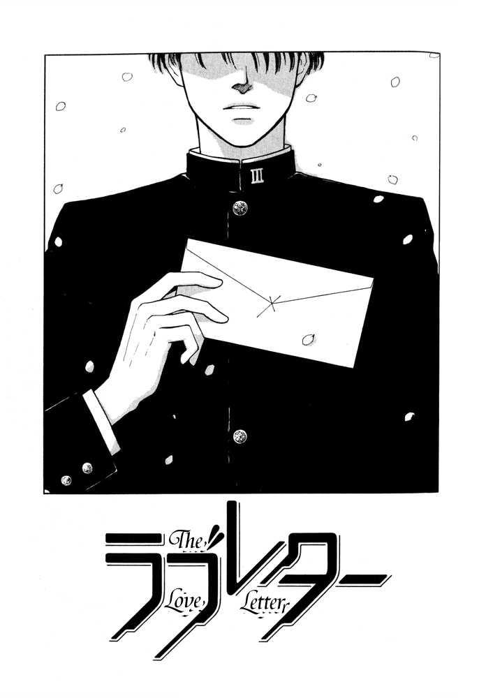 Love-Letter (SAKAI Kunie) 1 Page 2