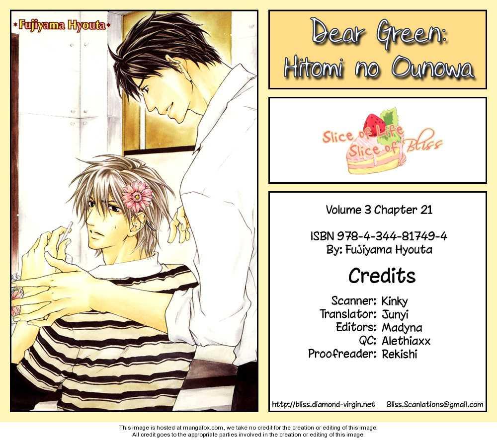 Dear Green: Hitomi no Ounowa 21 Page 1