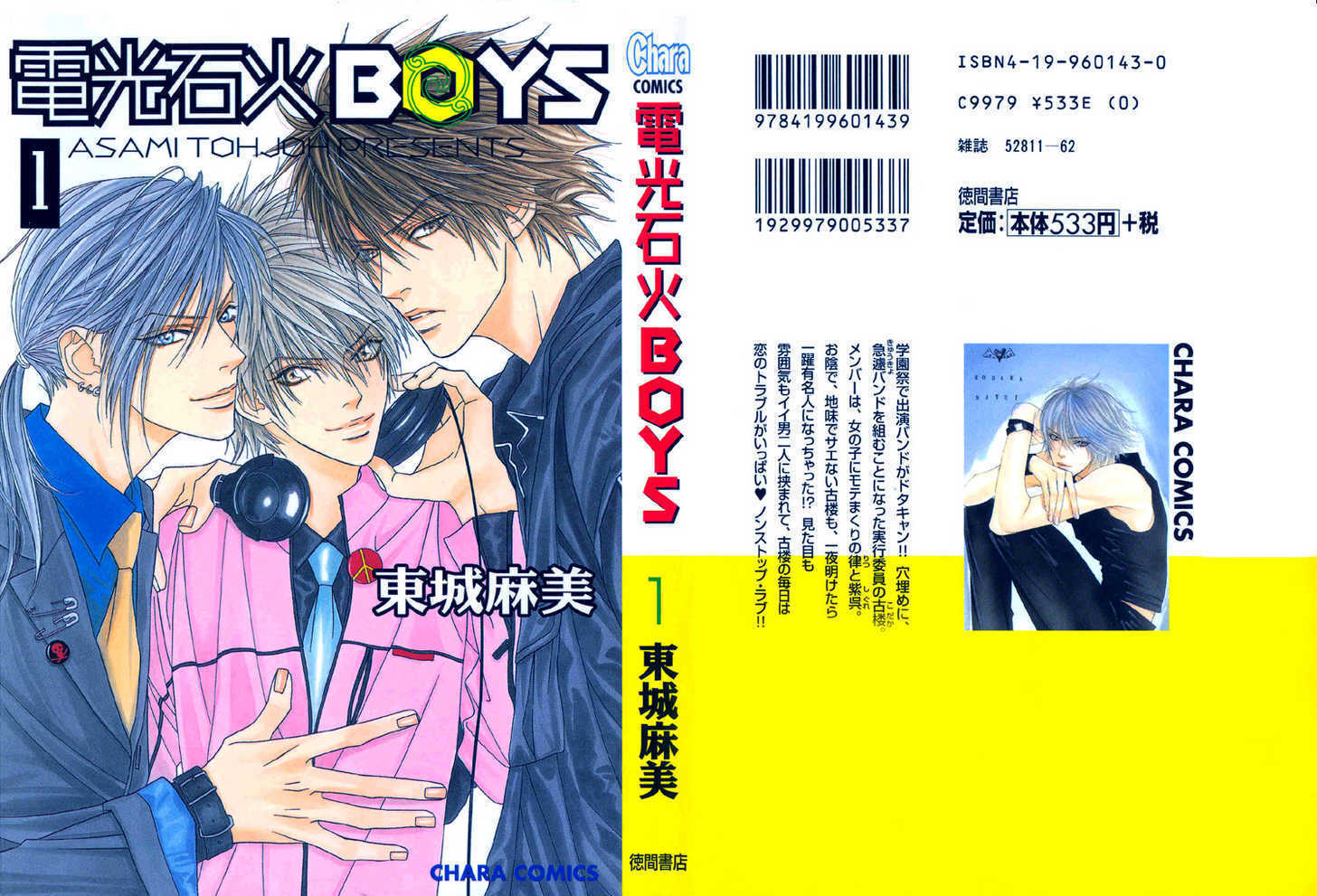 Denkou Sekka Boys 1 Page 1