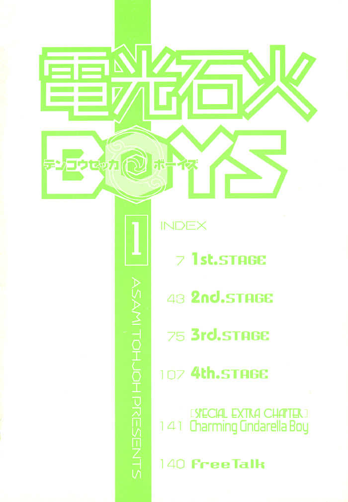 Denkou Sekka Boys 1 Page 3