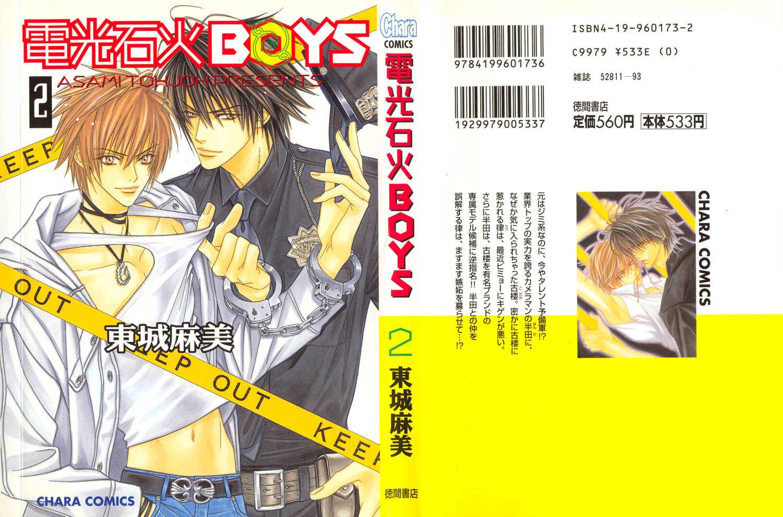 Denkou Sekka Boys 5 Page 3