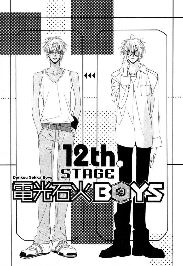 Denkou Sekka Boys 12 Page 2