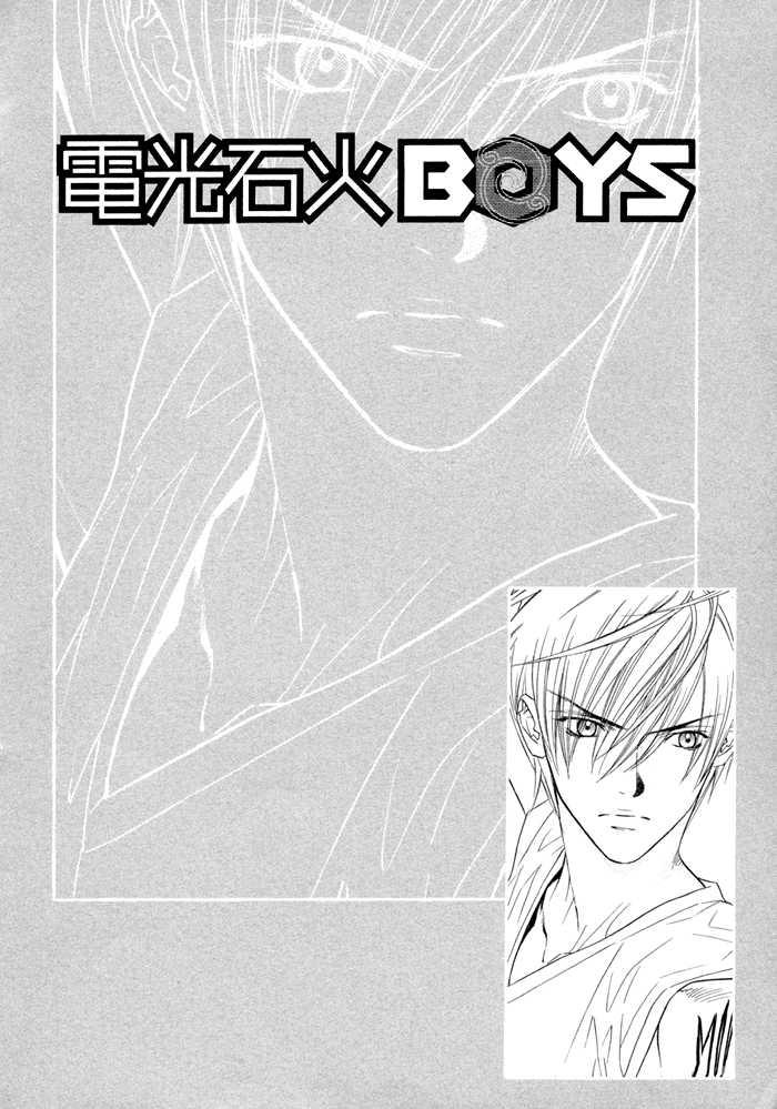 Denkou Sekka Boys 13.1 Page 2