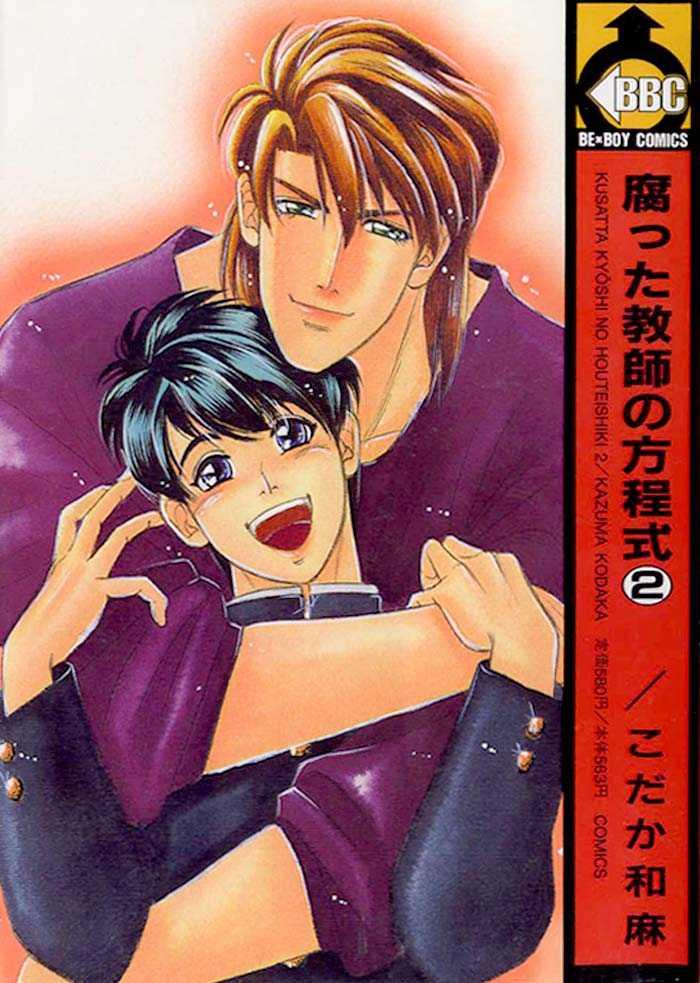 Kusatta Kyoushi no Houteishiki 5 Page 1